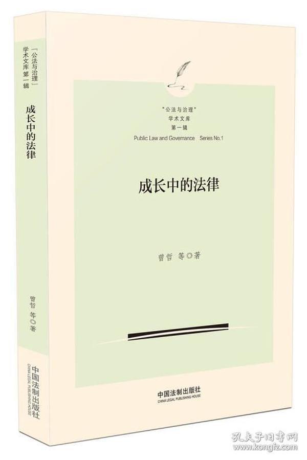"""成长中的法律【""""公法与治理""""学术文库】"""