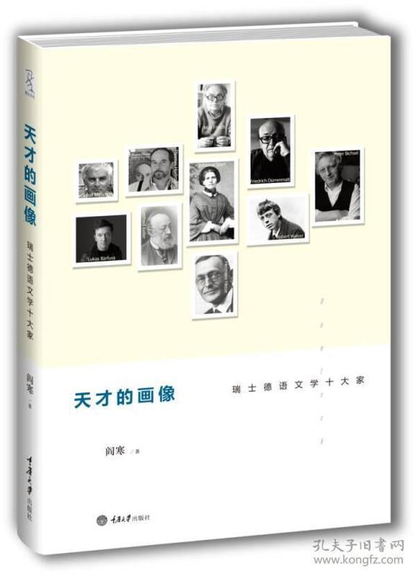 天才的画像瑞士德语文学十大家 阎寒 重庆大学出版社9787562484226