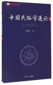 中国民俗学通论2:民俗传播论