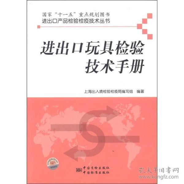 正版】进出口产品检验检疫技术丛书:进出口玩具检验技术手册