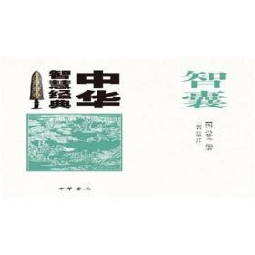 中华智慧经典-智囊