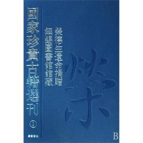 国家珍贵古籍选刊:荣德生遗命捐赠、无锡图书馆馆藏