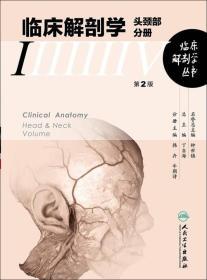 临床解剖学丛书·头颈部分册(第2版)