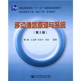 移动通信原理与系统(第2版)
