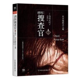诱饵搜查官 1 · 触觉:东京地铁杀人魔
