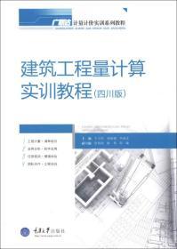 广联达计量计价实训系列教程:建筑工程量计算实训教程(四川版)
