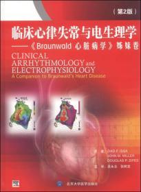 临床心律失常与电生理学:《Braunwald心脏病学》姊妹卷(第2版)
