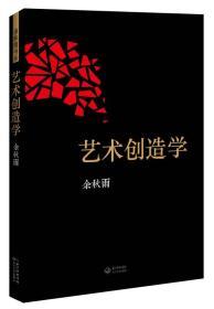 艺术创造学:余秋雨戏剧学著作全新修订版,历来一切伟大作品的隐秘结构