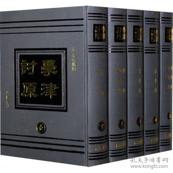 学津讨原(共16册)(精)