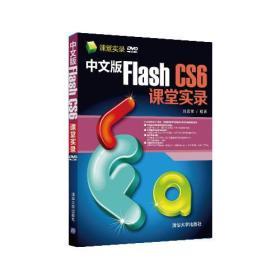 中文版Flash CS6课堂实录