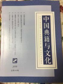中国典籍与文化(2018年第2期)