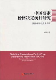中国要素价格决定统计研究:国际经验与历史证据