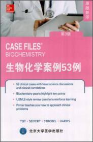 生物化学案例53例(第3版 原版影印)