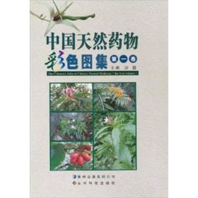 中国天然药物彩色图集(第1卷)