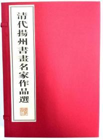 清代扬州书画名家作品选(宣纸8开 线装2册)