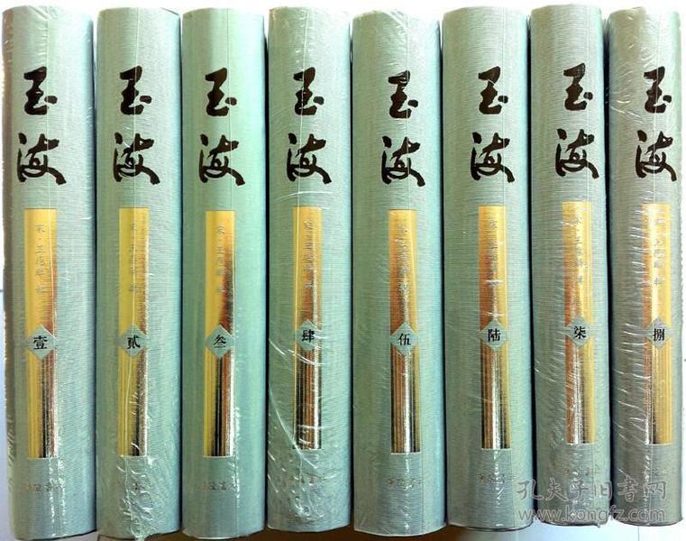 玉海(32开 精装共8册)