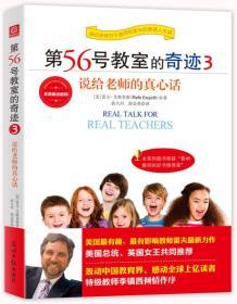 第56号教室的奇迹3:说给老师的真心话