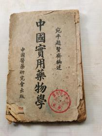 中国实用药物学  (全一册)