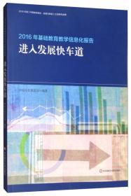 2016年基础教育教学信息化报告:进入发展快车道