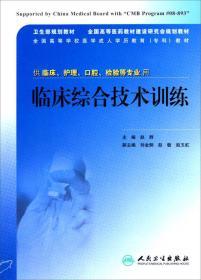 临床综合技术训练(全国高等学校医学成人学历教育(专科)教材)