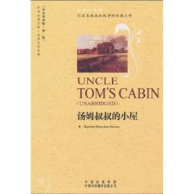 中译经典文库·世界文学名著2:汤姆叔叔的小屋(英语原著版)