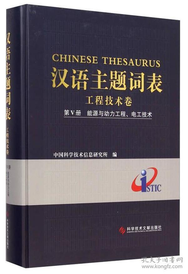 漢語主題詞表:工程技術卷(第5冊 能源與動力工程、電工技術)