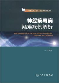 全国名院、名科、名医病例解析丛书:神经病毒病疑难病例解析