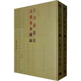 【非二手 按此标题为准】天津圖書館古籍善本圖錄