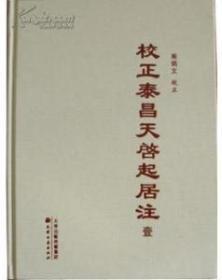 正版ey-9787552800609-校正泰昌天启起居注(全三册)