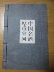 中国名酒厚重宋河(折叠线装本)