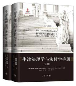 牛津法理学与法哲学手册(上下册)(全新塑封)
