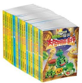 奇幻爆笑漫画`植物大战僵尸2(15)册奇幻爆笑漫画`植物大战僵尸2(15)册80308D
