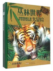 (精)时空大冒险:丛林世界大冒险安徽少儿[英]保罗·梅森9787539781518
