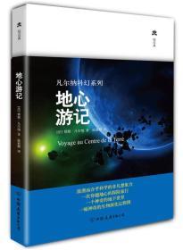凡尔纳科幻系列:地心游记(精装典藏版)