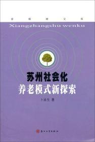 香樟树文库:苏州社会化养老模式新探索
