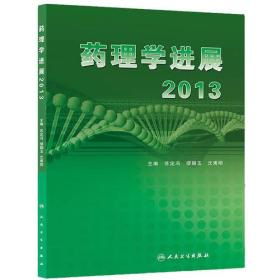 药理学进展2013