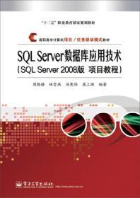 SQL Server数据库应用技术(SQL Server 2008版 项目教程)