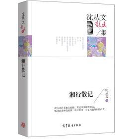 名家散文典藏版-沈从文散文集:湘行散记