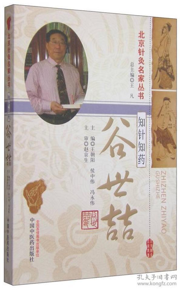 北京针灸名家丛书:知针知药 谷世喆