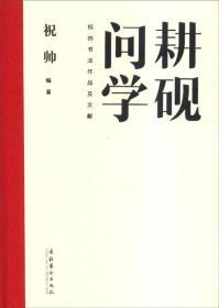 耕砚问学:祝帅书法作品及文献