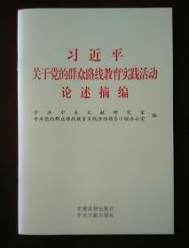 习近平关于党的群众路线教育实践活动论述摘编