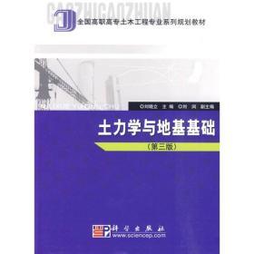 全国高职高专土木工程专业系列规划教材:土力学与地基基础(第3版)