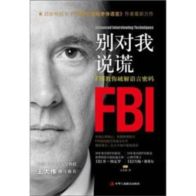 正版别对我说谎FBI教你破解语言密码乔纳瓦罗约翰谢弗尔中华工商联合出版社9787802491540
