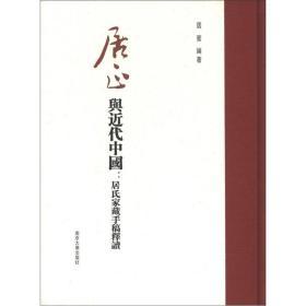 居正与近代中国:居氏家藏手稿释读