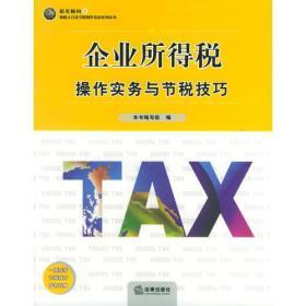 企业所得税--操作实务与节税技巧