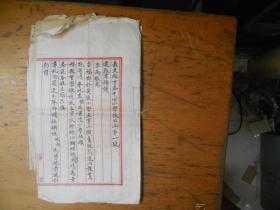 上海民国时期 聘书 毕业证   若干 王西神 朱小南 朱鹤皋等签名【盛俊才手稿家信 照片等】