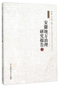 安徽地方治理研究报告1