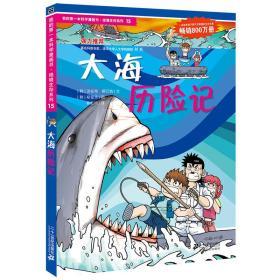【二手包邮】15 大海历险记 我的第一本科学漫画书 绝境生存系列