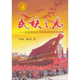 民族之光-中央民族大学附属中学百年纪实