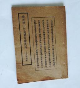 般若净土中道实相菩ti论(全一册)(共82页 )